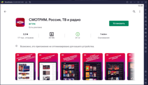 Установка Смотрим.ру на ПК через BlueStacks