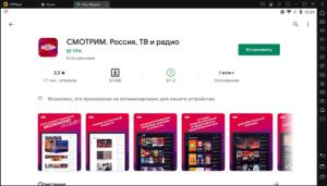 Установка Смотрим.ру на ПК через LDPlayer
