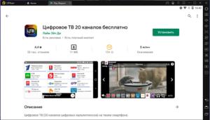 Установка ЦТВ 20 на ПК через LDPlayer
