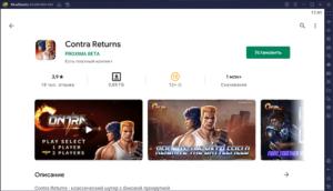 Установка Contra Returns на ПК через BlueStacks