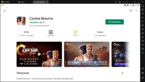 Установка Contra Returns на ПК через LDPlayer