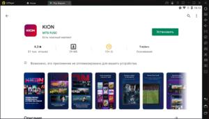 Установка KION на ПК через LDPlayer
