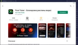 Установка Pure Tuber на ПК через BlueStacks
