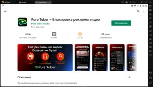 Установка Pure Tuber на ПК через LDPlayer