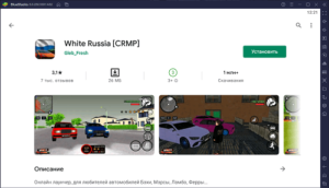 Установка White Russia на ПК через BlueStacks