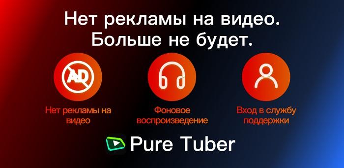 Pure Tuber-01