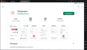 Установка Госуслуги на ПК через LDPlayer