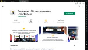 Установка Смотрешка ТВ на ПК через LDPlayer