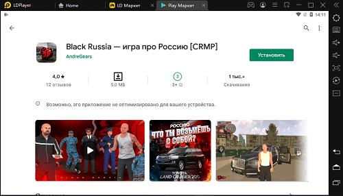 Установка Black Russia на ПК через LDPlayer