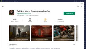 Установка Evil Nun Maze на ПК через BlueStacks