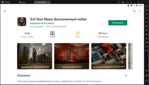 Установка Evil Nun Maze на ПК через LDPlayer