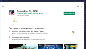 Установка Garena Free Fire MAX на ПК через BlueStacks