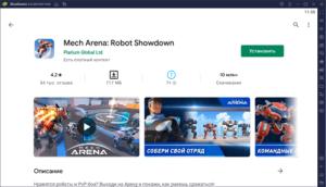 Установка Mech Arena Robot Showdown на ПК через BlueStacks