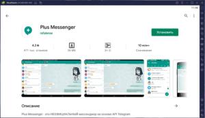 Установка Plus Messenger на ПК через BlueStacks