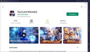 Установка Soul Land Reloaded на ПК через BlueStacks