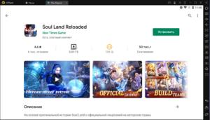Установка Soul Land Reloaded на ПК через LDPlayer