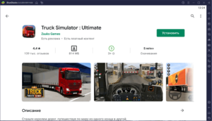 Установка Truck Simulator Ultimate на ПК через BlueStacks