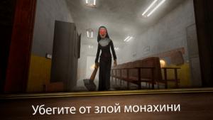Evil Nun Maze-01