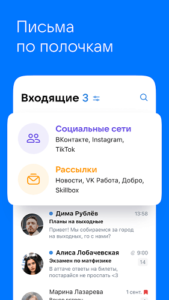 VK Почта-04