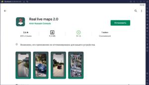Установка Real Live Maps 2.0 на ПК через BlueStacks